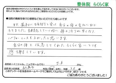川上さん.jpg