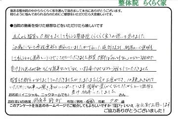 勝村さん (2).JPG